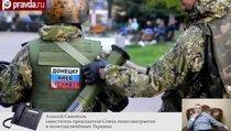 """""""Ополчение Донбасса ни разу за всю войну не шло в атаку"""""""