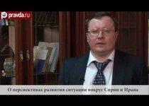 Александр Разуваев о ситуации вокруг Сирии и Ирана