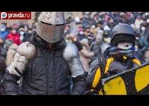 Средневековые страсти Евромайдана
