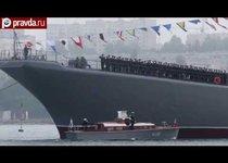 Черноморский флот: 230 лет на страже