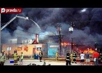 Пожар уничтожил часть города в Нью-Джерси