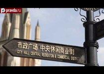 В Китае появился фальшивый Лондон