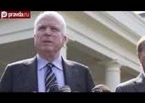 Маккейну нужна правда
