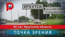 Иркутский губернатор Левченко: я знаю кому и зачем нужна была ложь о моей смерти
