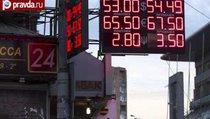 Россия потеряет триллион?