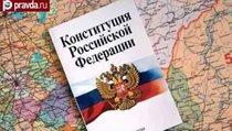 Конституция России направлена против страны?