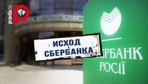 Сбербанк навсегда покинул Украину