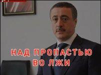 Над пропастью во лжи. Фильм Андрея Караулова