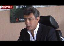 Немцов стал экстремистом?