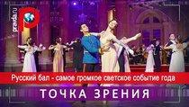 Русский бал - самое громкое светское событие года