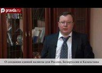Александр Разуваев о единой валюте для СНГ