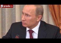 Путин получил одобрение Навального
