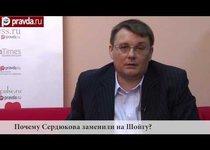 Почему Сердюкова заменили на Шойгу?