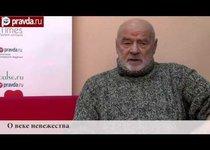 Владимир Губарев о веке невежества