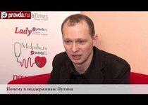 Джин Колесников: почему я поддерживаю Путина?