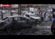 В Багдаде всё не спокойно