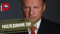 СКР допрашивает родных и знакомых Вороненкова