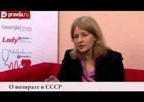 Наталья Касперская о возврате в СССР
