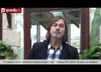 Никас Сафронов о счастье для России