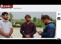 Instagram Кадырова из тюрьмы уведёт