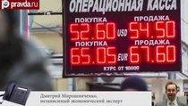"""""""Девальвация рубля не поможет экономике России"""""""