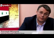 Евгений Фёдоров: что происходит в Сирии?