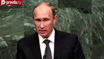 Речь Путина в ООН: главное