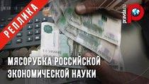 Мясорубка российской экономической науки
