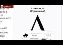 "У ""Луркоморья"" сайт закрыли"