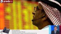Саудовская Аравия забирает деньги у Запада