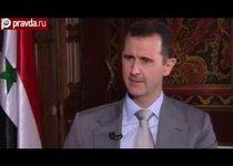 Башар Асад готов к миру
