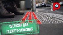 В Нидерландах появились светофоры для гаджетозависимых