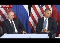 Путин поставил Обаме мат
