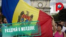 Молдавский парламент не даст президенту дружить с Россией?