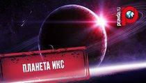 """Найдены кандидаты на роль """"Планеты Икс"""""""