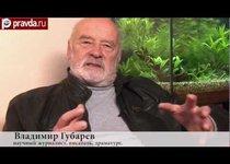 Владимир Губарев об обществе потребления