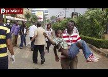 Чудовищная бойня в Найроби