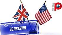 Великобритания хочет сблизиться с США