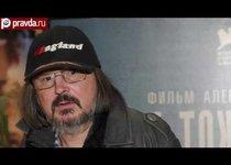 Алексей Балабанов: прощание
