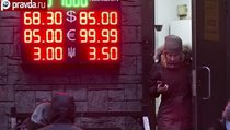 """""""Россияне пытаются спасти обесценивающиеся накопления"""""""