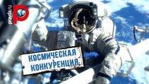 Россия конкурирует со SpaceX