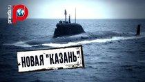 Атомную подлодку «Казань» спустили на воду