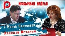 """""""Необычная неделя с Инной Новиковой"""" и Алексеем Мухиным"""