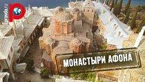 Древнейшему монастырю Афона грозит разрушение