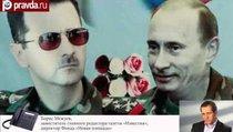 """""""Россия не поддалась на уговоры сдать Асада"""""""
