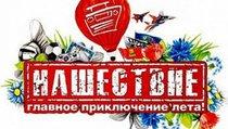 """""""Нашествие-2014"""": фейерверк музыки"""