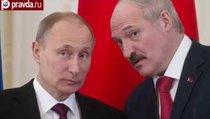 """""""Лукашенко вредит отношениям с Россией"""""""
