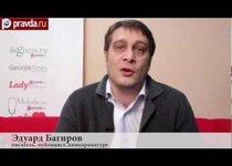 Эдуард Багиров о современной журналистике