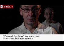 """""""Русский Брейвик"""" и экзистенциальная пустота"""