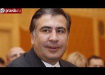 Саакашвили нашёл свой рай